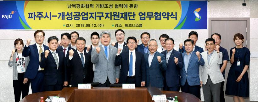 사본 -2018-09-12-파주시-개성공업지구 지원재단  MOU체결2