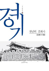 표지_경기, 천년의 문화사_3권