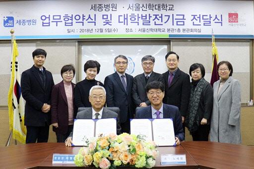 세종병원, 서울신학대학교에 대학발전기금 전달