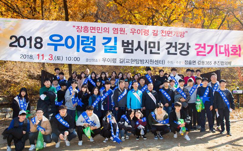 경동대양주우이령길건강걷기대회 참가