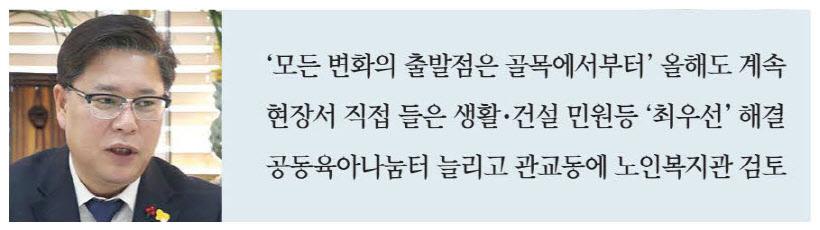 김정식 구청장6