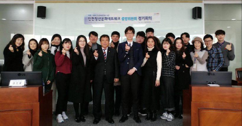 인천청년문화네트워크 중앙위원회 정기회의