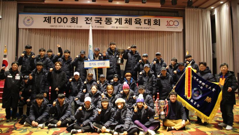제100회 전국동계체육대회 경기도선수단 단체사진