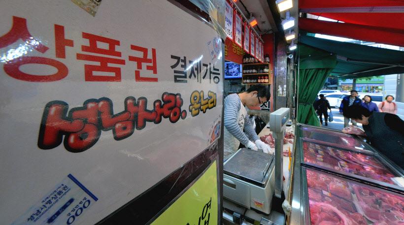 경기도 지역화폐 가맹점…성남 중앙시장