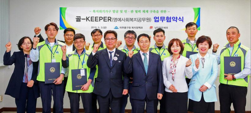 사본 -(3)남인천우체국골키퍼업무협약식