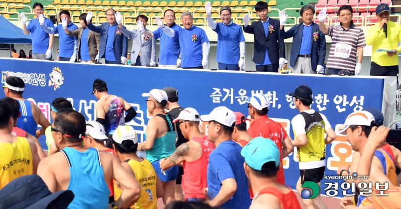 '안성맞춤 전국마라톤대회' 힘찬 출발