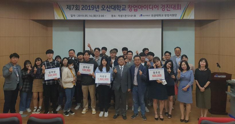 오산대 창업경진대회