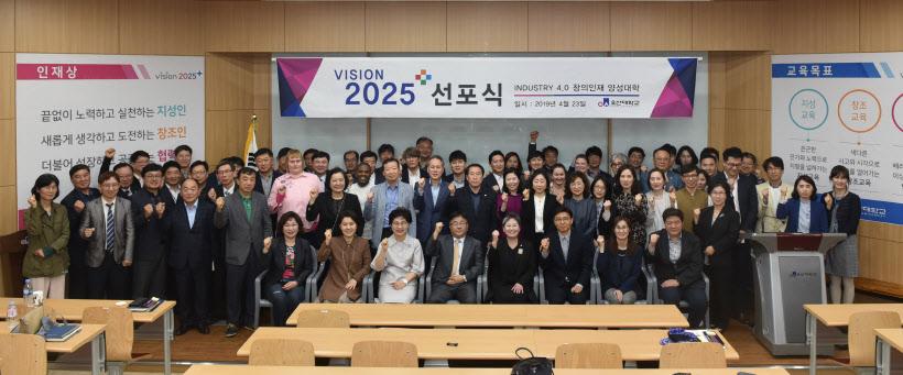 오산대 비전 2025+선포식