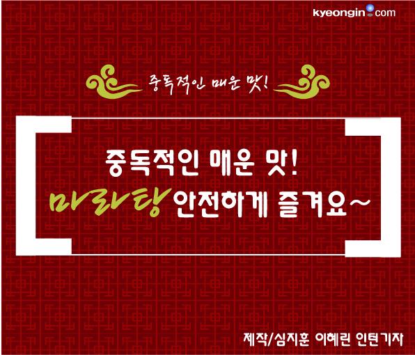 마라탕_논란-07.jpg