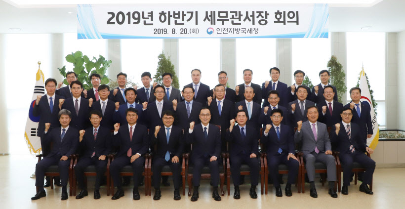 인천국세청 하반기 관서장회의 1