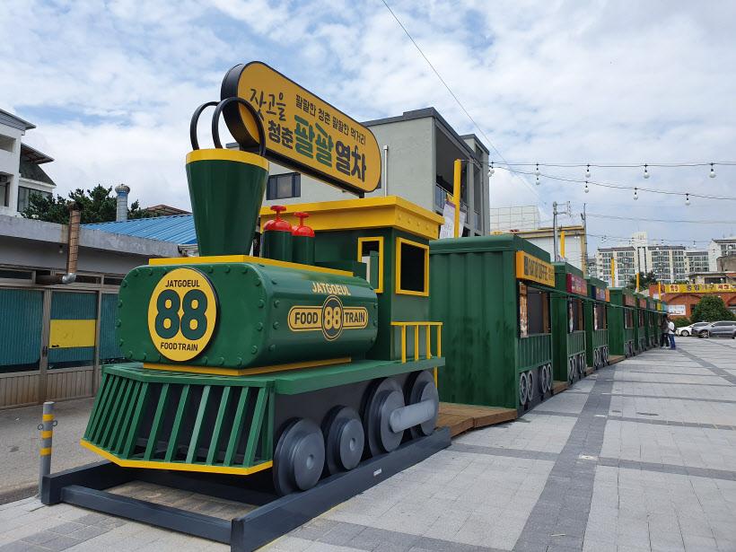 가평청춘88열차