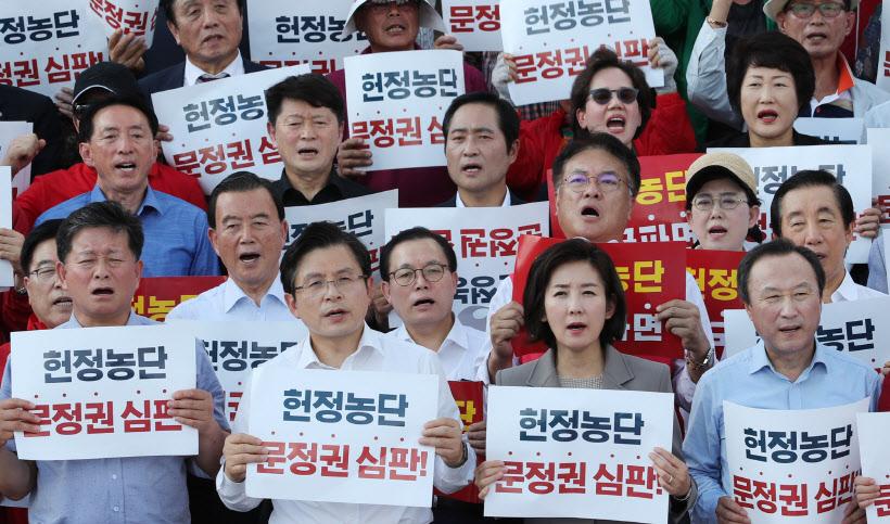 구호 외치는 자유한국당<YONHAP NO-1930>
