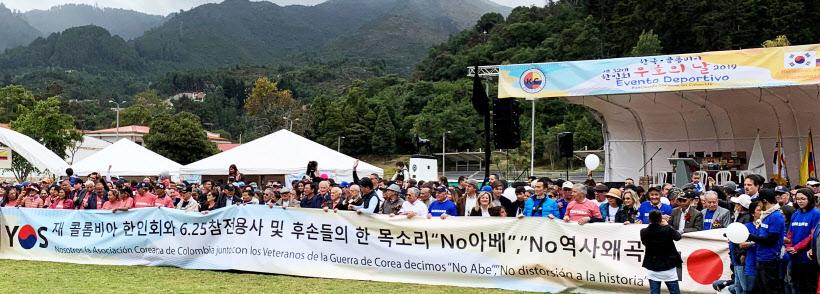 2면 한·콜롬비아 우호의 날'<YONHAP NO-1665>