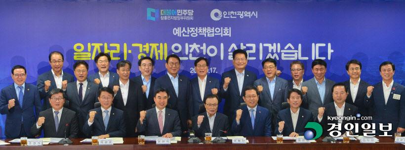 더불어민주당 인천광역시 예산정책협의회