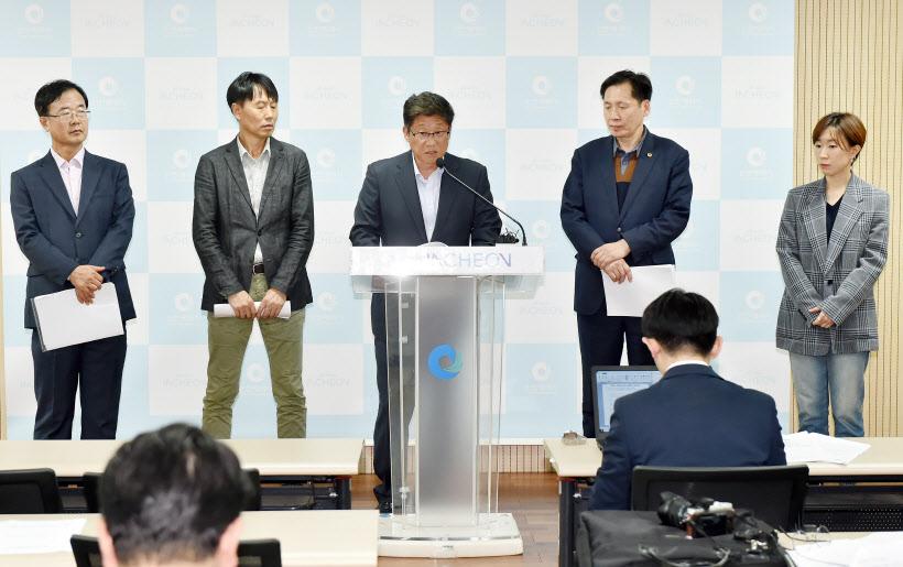 인천e음 운영개선 김상섭일자리경제본부장 기자회견