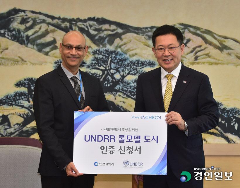 인천시 UNDRR 전국 최초 롤모델 도시 신청서 제출1