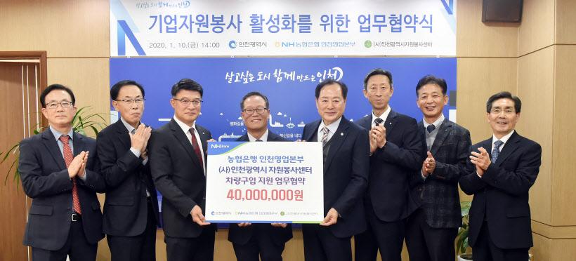 인천사람들/농협은행 인천본부, 인천시와 업무협약