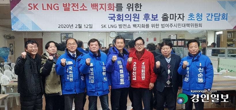 여주천연가스발전소 총선 후보자 초청간담회