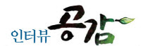 """안치영 인천대 중국학술원장, """"인천시의 對중국 교류 확대… 코로나 사태이후 기회올 것"""""""