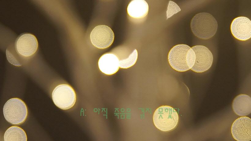김민관, 밖 밤 방, 2020.
