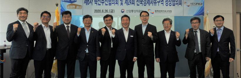 [줌인 ifez]경제자유구역 혁신추진協