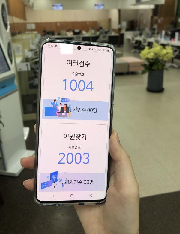 수원시 여권 민원 대기, 온라인·알림톡으로 확인