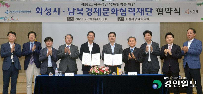 화성시 남북경문협 협약식2