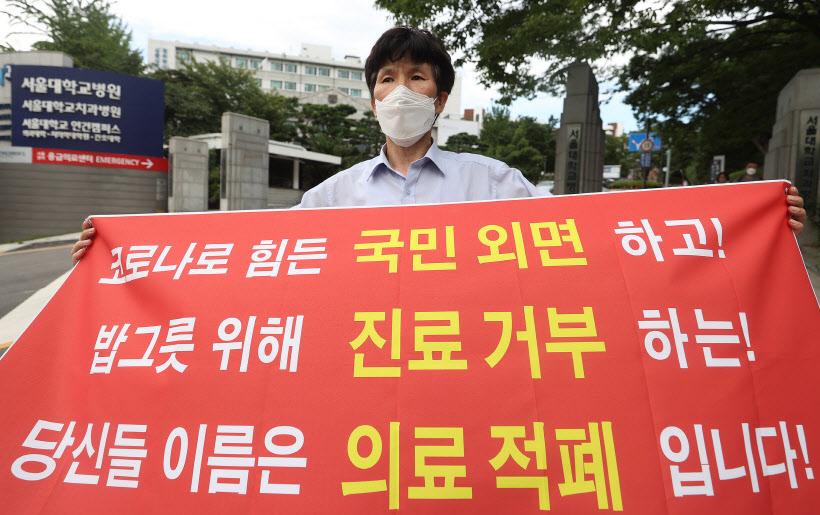 '의료 파업 중단' 촉구 1인 시위