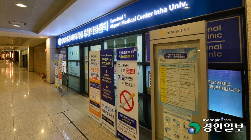 [`대한민국 나들목` 인천공항 이야기·(28)]인천국제공항의료센터