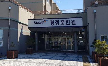 체육진흥공단 경정훈련원, 다시 코로나19 생활치...<YONHAP NO-2678>