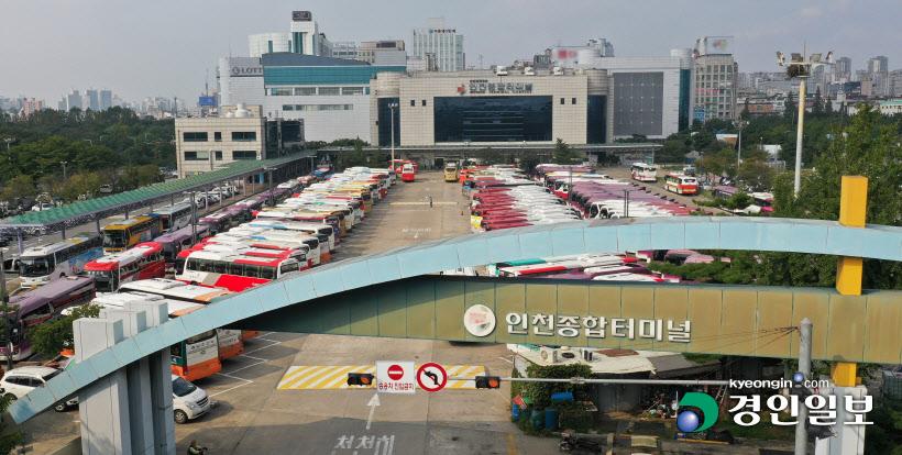 인천교통공사 인천터미널 운영