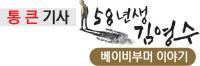 [58년생 김영수-베이비부머 이야기]사회활동 목마른 중장년층 `놀이터 있으면 딱인데`