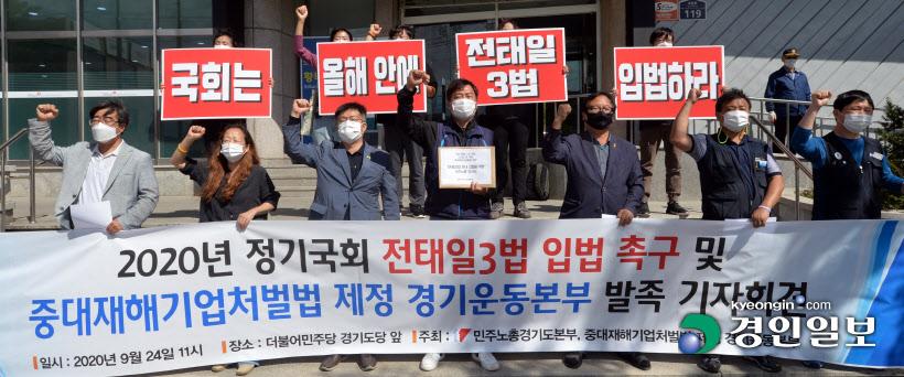 [포토]민주노총 경기도본부 전태일 3법 입법 촉구 기자회견