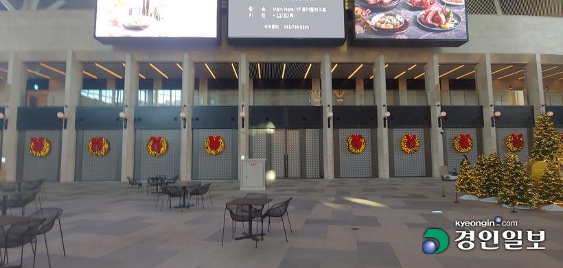 인천 유일 시내면세점 문 닫아