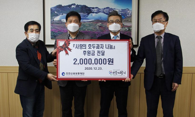 인천신용보증재단, 이웃사랑 실천 위한 후원금 전달