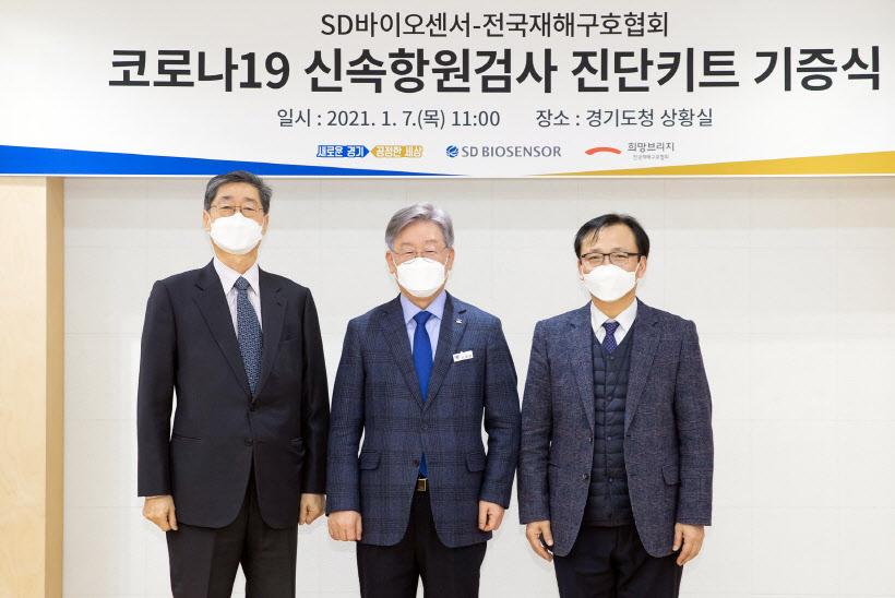 '코로나 신속항원검사 진단키트' 기증식