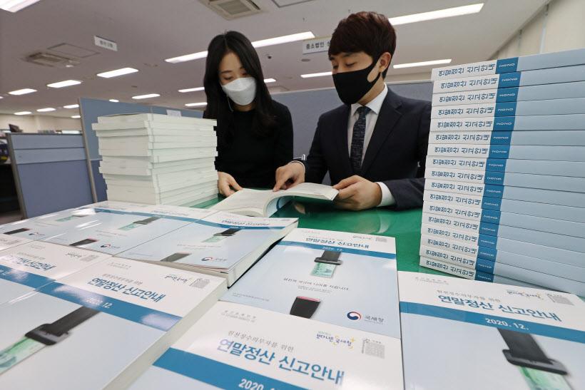 '13월의 월급' 연말정산 간소화 서비스 시작
