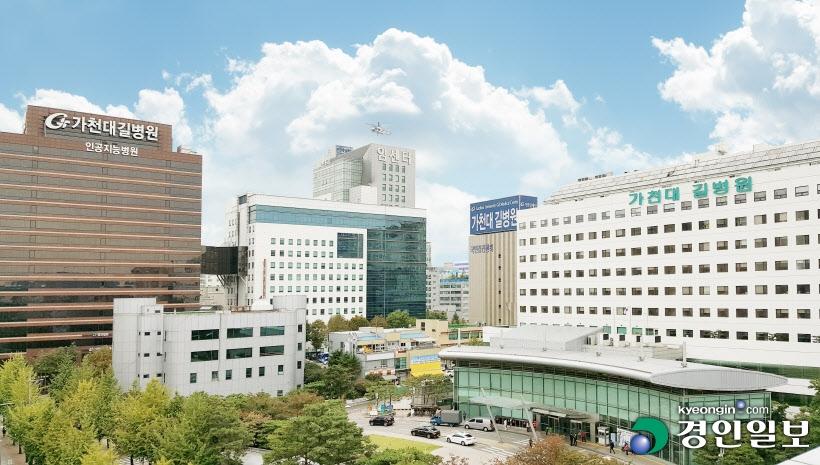 가천대 길병원 전경