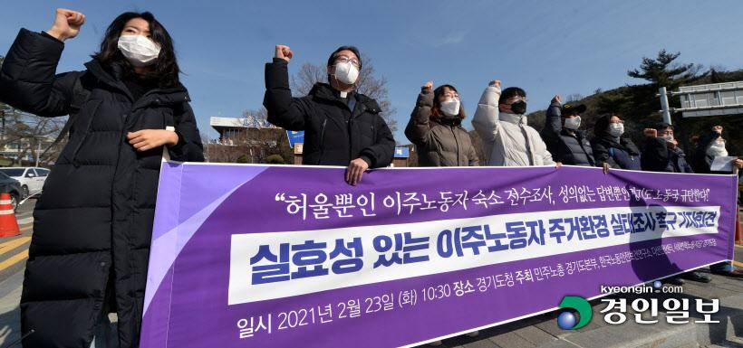 이주노동자 주거환경 실태조사 촉구 기자회견3