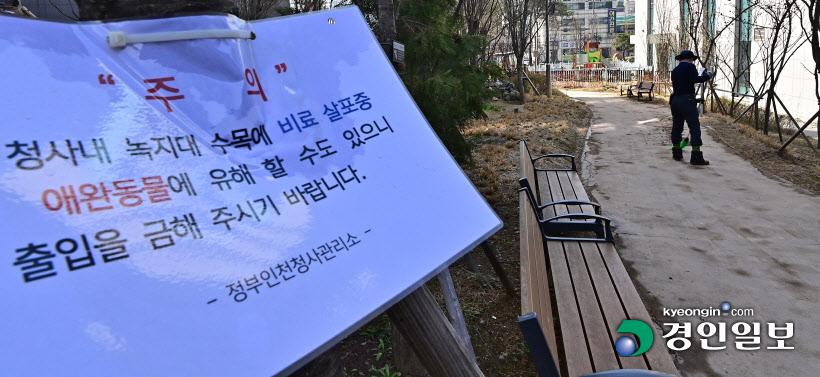 정부인천지방합동청사 유박비료 사용4