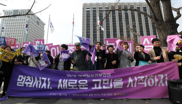 학생 단체, 2019 수능 거부 선언