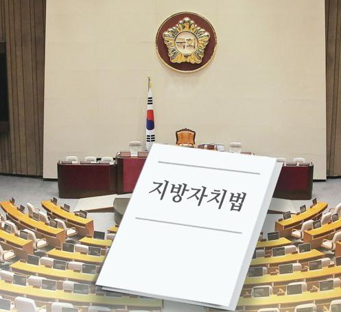 지방정부의 꿈<br>지방자치법 통과