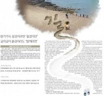 [新팔도유람]세월이 빚은 절경 `부안 마실길`을 걷다