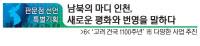 [판문점 선언 특별기획-남북의 마디 인천, 새로운 평화와 번영을 말하다·(6)]`고려 건국 1100주년` 市 다양한 사업 추진