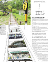[新팔도유람]`북쪽으로 가는 첫 번째 역` 도라산역과 민통선