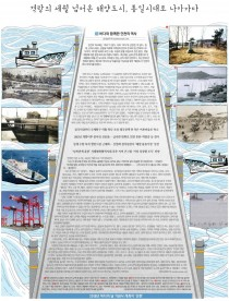 [바다가 들려주는 인천이야기·20]바다와 함께한 인천의 역사