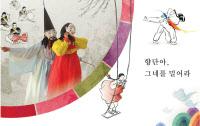 [新팔도유람]유네스코 인류무형문화유산 2018 강릉단오제, 내달 14일부터 21일까지