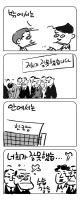 미스터 달팽이 2018년 6월 19일자(이공명)