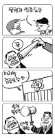 미스터 달팽이 2018년 6월 21일자(이공명)