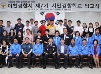 이천경찰서, 제7기 시민경찰학교 입교식 개최